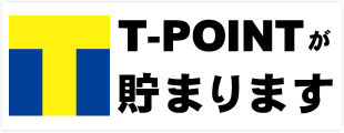 T-POINTが貯まりますのイメージ